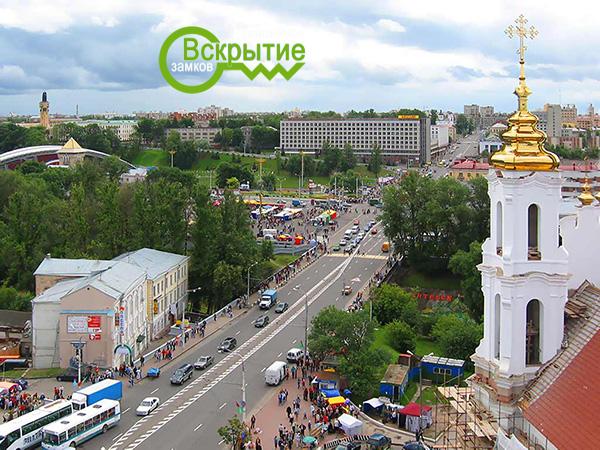 Вскрытие замков в Витебске